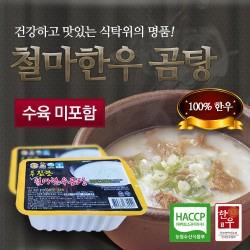 철마한우 곰탕[한우수육 미포함] 800g 4팩