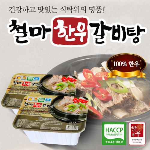 철마한우 갈비탕 4팩