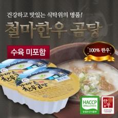 철마한우곰탕[한우수육 미포함] 300g 18팩